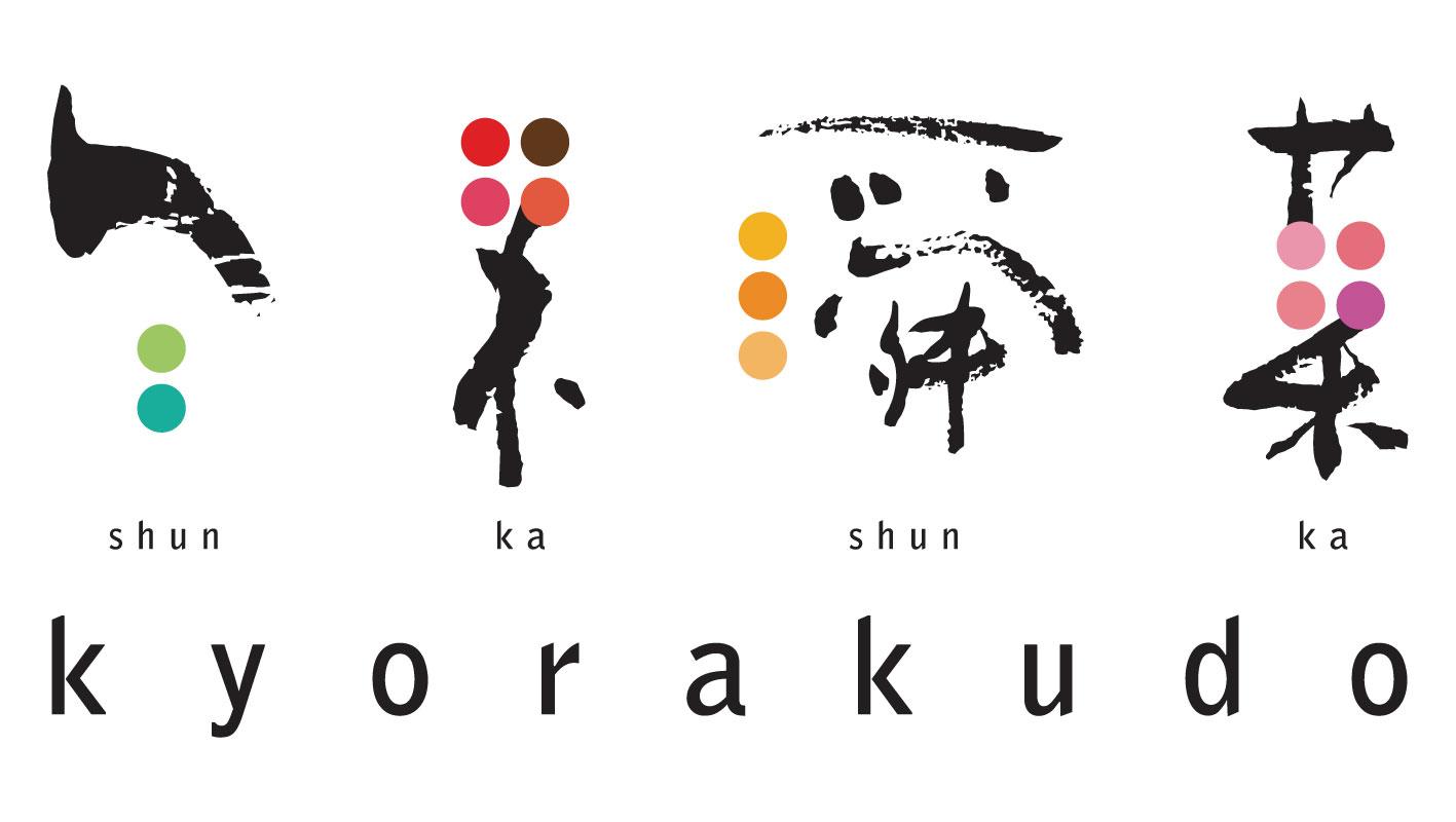 旬果瞬菓ロゴ
